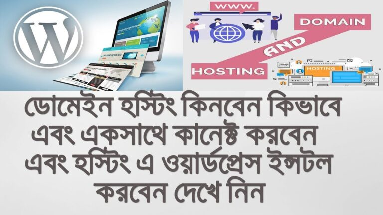 How to buy a bangladesh domain name and hosting and install wordpress?