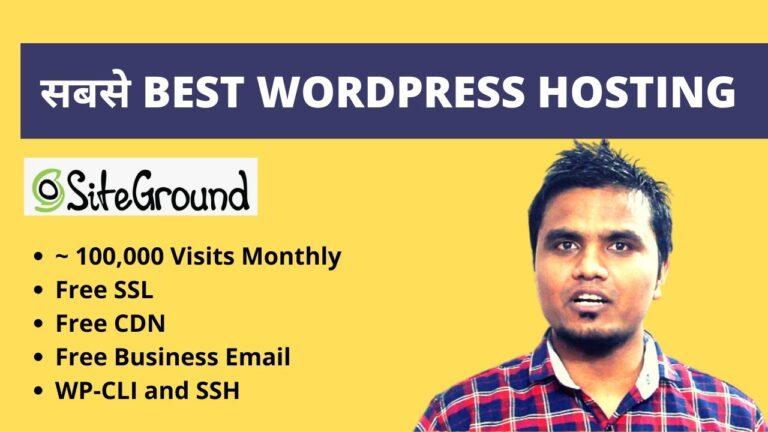 Siteground Hosting – Best WordPress Hosting in India