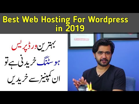 11 best web hosting for WordPress 2019 |  Vlog 1
