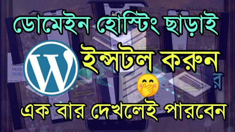how to create a website in wordpress without domain hosting    install wordpress locally bengali