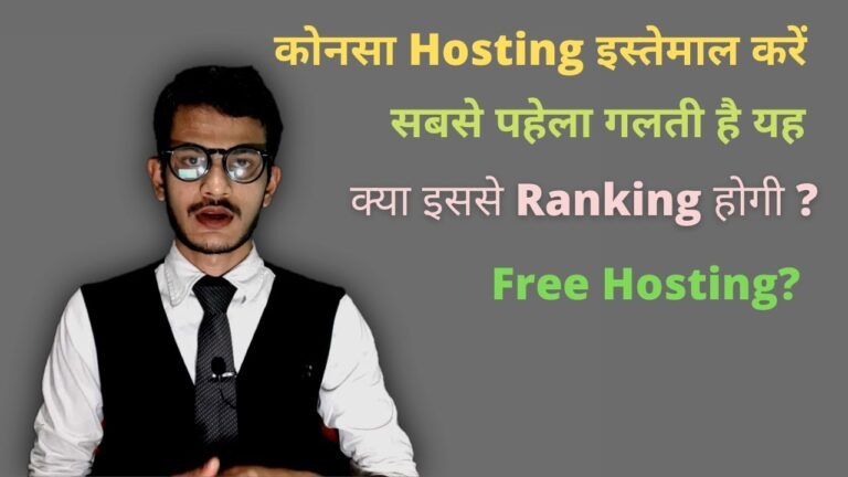 Best Hosting In India 2021 🔥 Best Hosting For WordPress, Ecommerce All Tested All