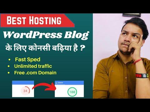Best WordPress Website Hosting |  Hosting recommended by WordPress to start a blog to make money