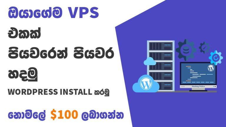 VPS Sinhala Video (Part 1) – Free Hosting on WordPress DigitalOcean