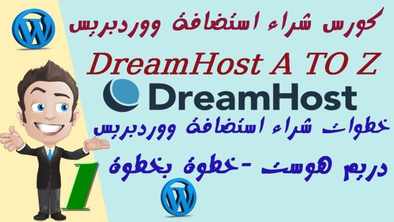 01 Steps to buy DreamHost Buy WordPress Hosting DreamHost in detail