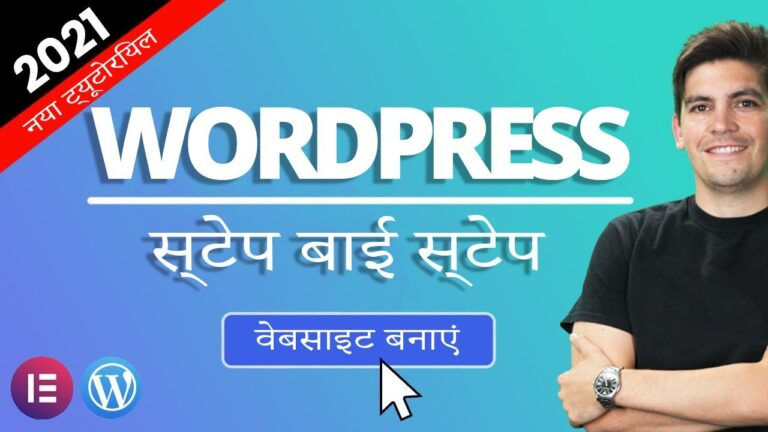 How to make a WordPress website with Elementor 2021 [In Hindi]